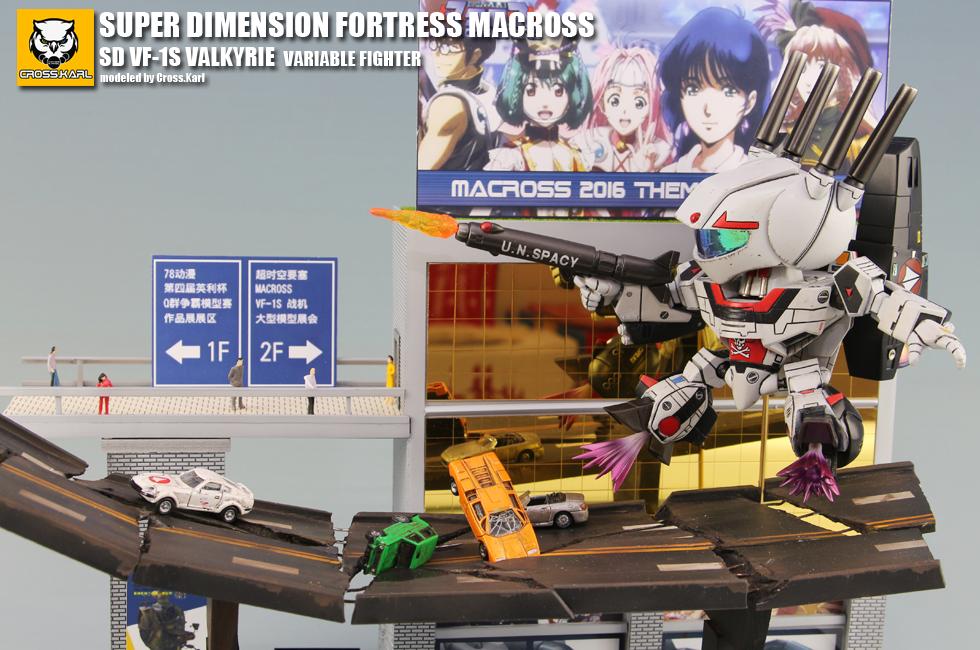 SD VF-1S VALKYRIE MACROSS主题展馆