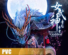 PV10041  Martial Arts Goddess The Empress of Azure Dragon (PVC)