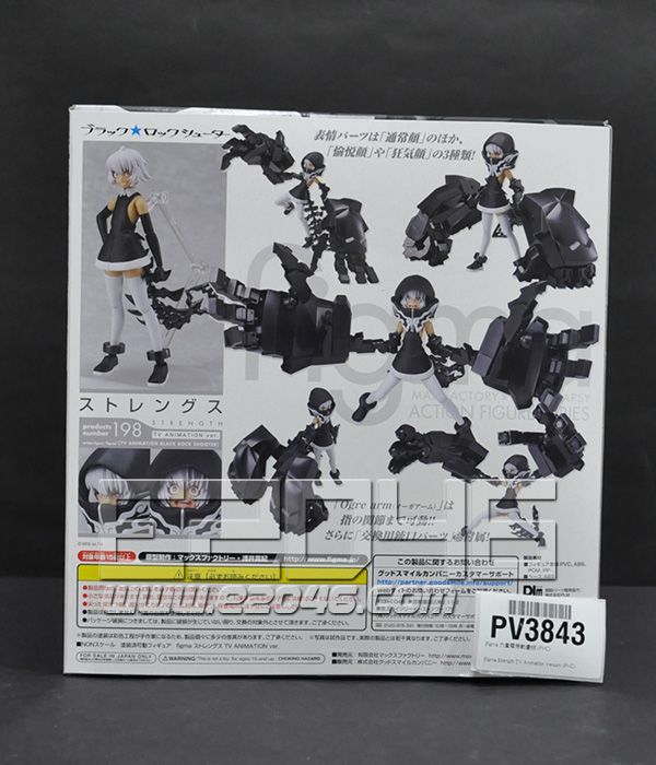 Figma Strength TV Animation Version (PVC)