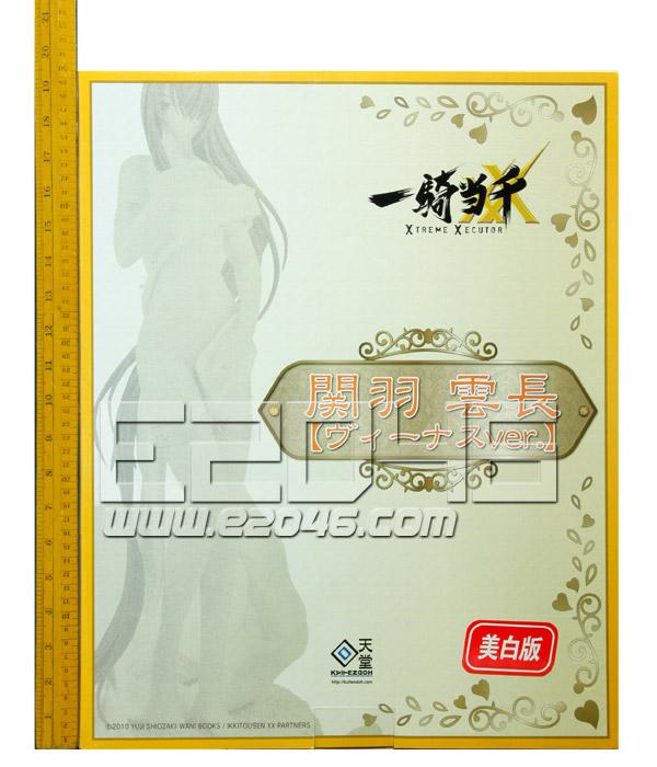 关羽云长维纳斯女神美白版 (PVC)
