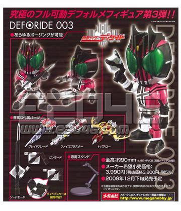Kamen Rider Decade (PVC)