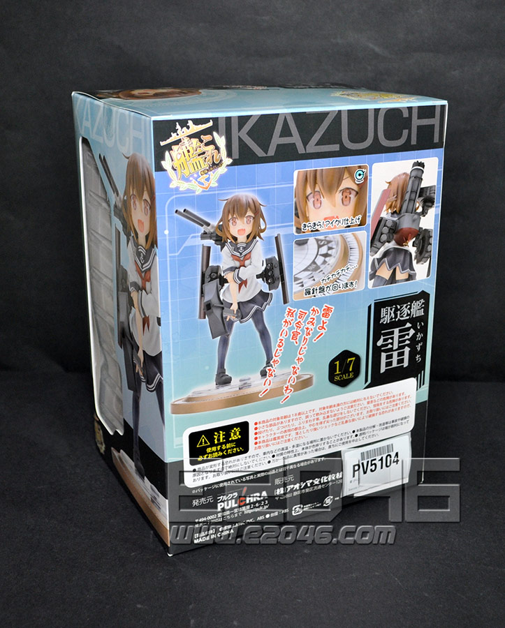 Ikazuchi (PVC)