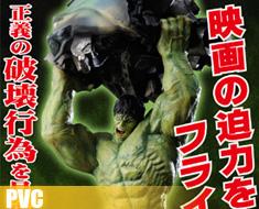 PV0317  Hulk (PVC)