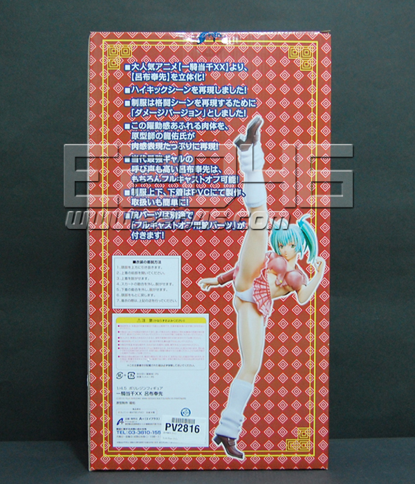 Ryofu Hosen (PVC)