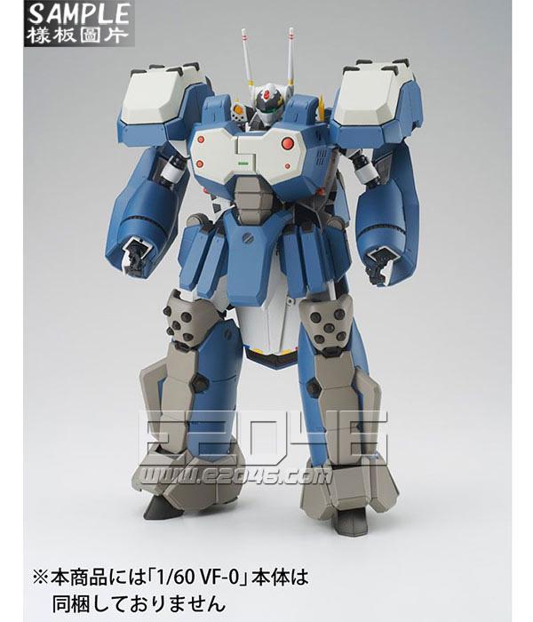 VF-0 反应装甲 (PVC)
