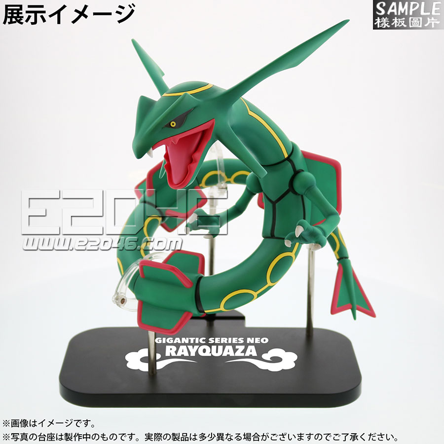 Rayquaza (PVC)