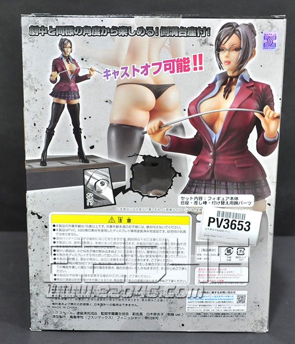 Shiraki Meiko Uniform Version (PVC)
