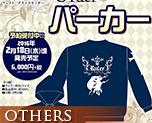 OT2029  Fate/Grand Order Parker L