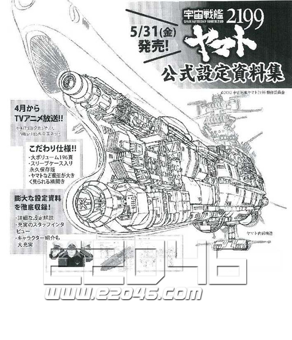 Space Battleship Yamato 2199 Official Setting Documents Collection