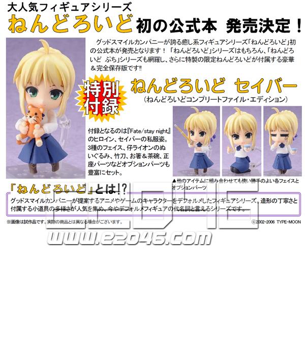 Nendoroid Complete File