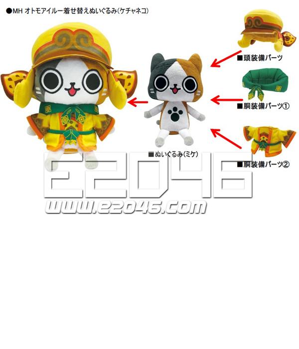 Otomo Airou Kecha Cat Plush