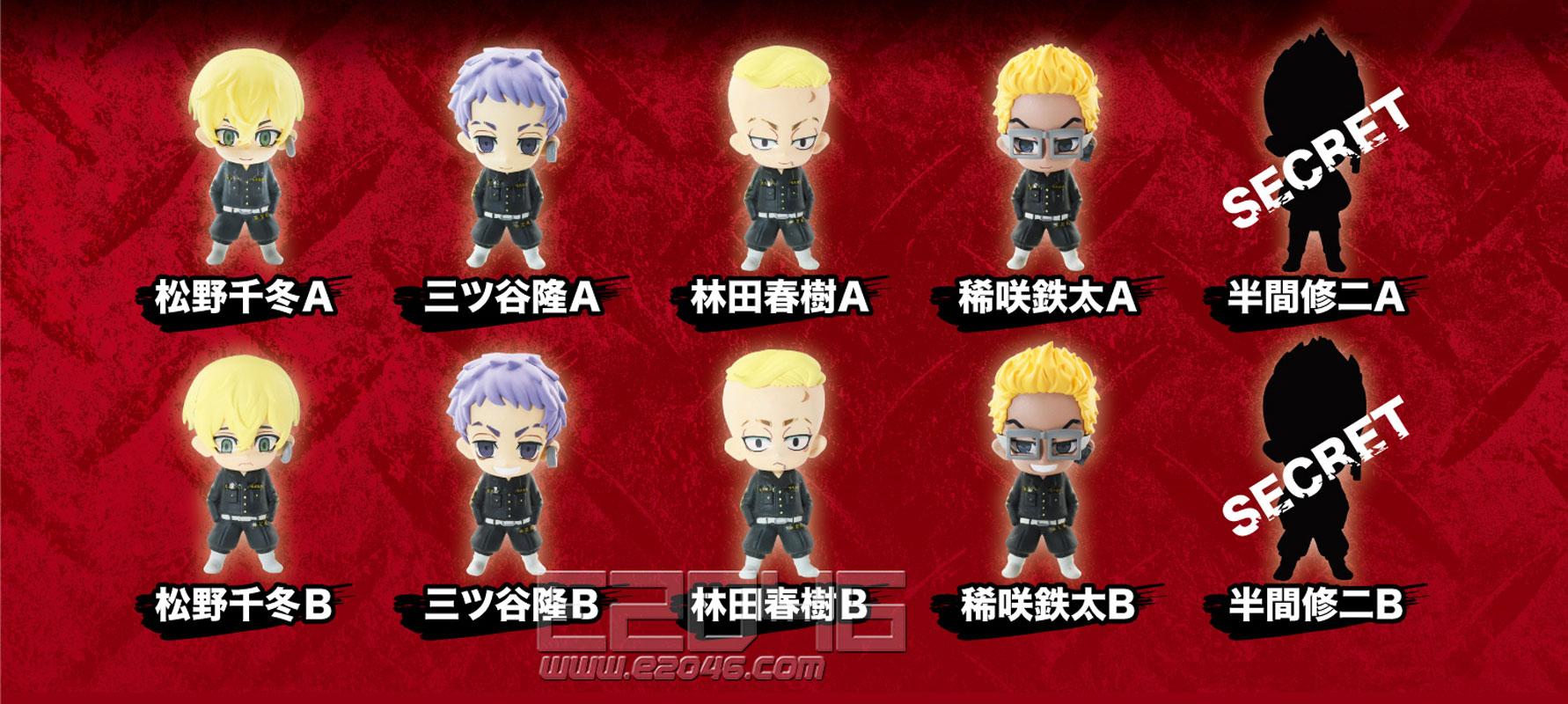 Tokyo Revengers Blind Mini Figure 2