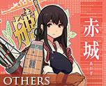 OT1642  Akagi Long Tapestry