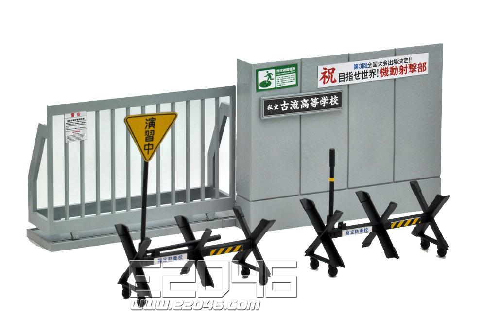 Specified Defense School Gate