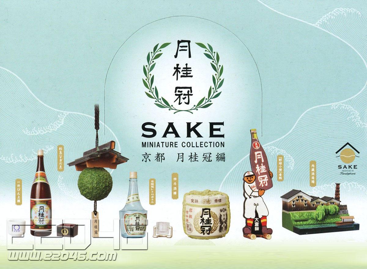 SAKE Miniature Collection Kyoto Gekkeikan Box Ver
