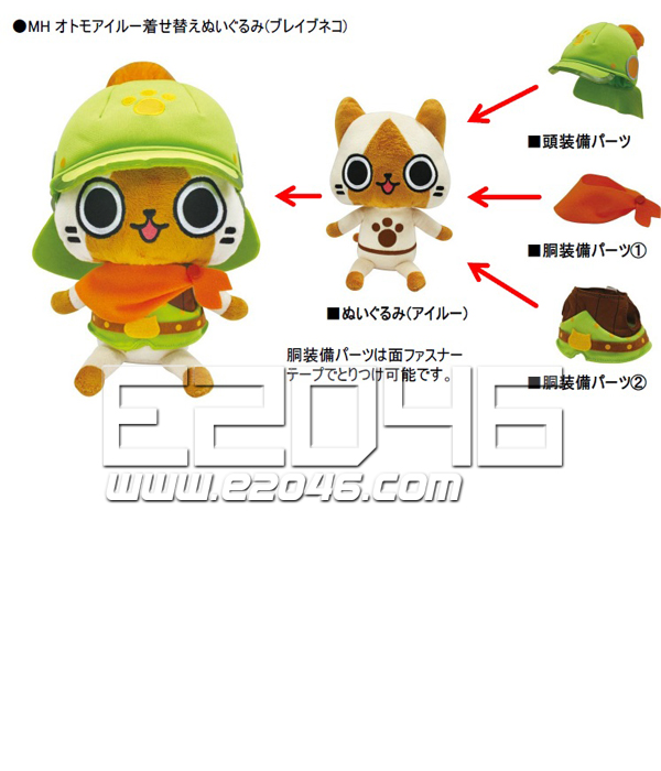 Otomo Airou Brave Cat Plush