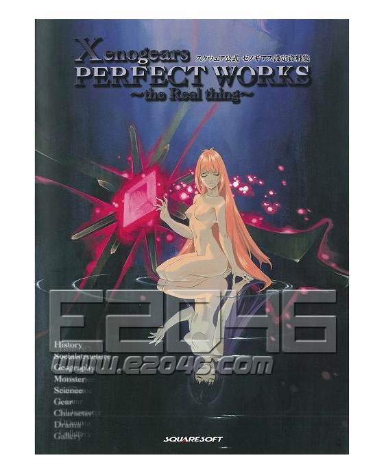 Xenogears Perfect Works the Real thing Square Official Xenogears Setting Documents Collection