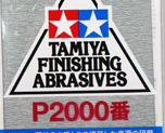 AC1650  磨砂纸 P2000*3
