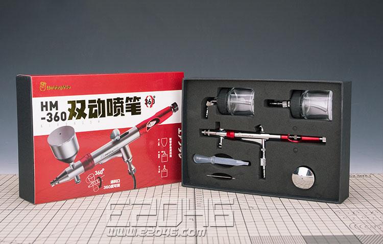 外調式雙動 HM-360 噴筆 0.3mm