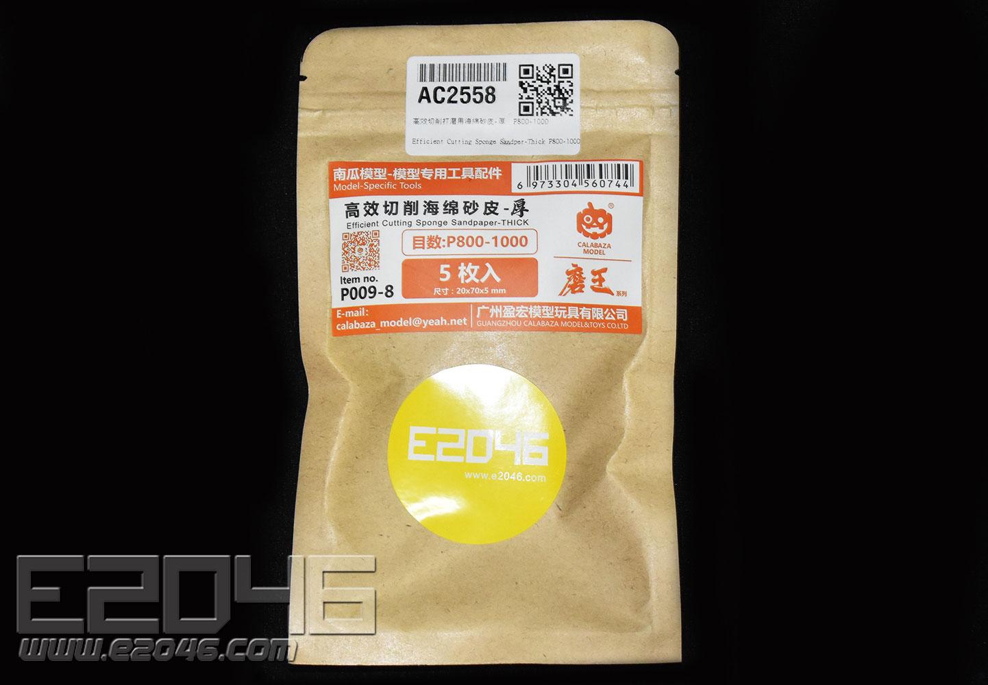 高效切削打磨用海綿砂皮 P800-1000*5
