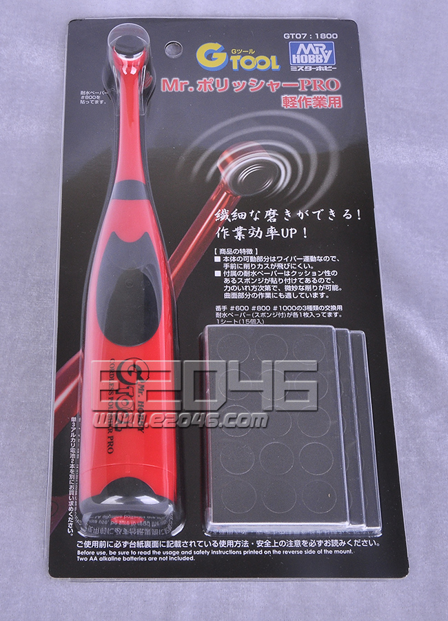 Electric Polisher