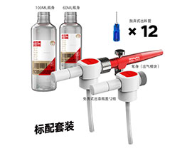 AC2624  Wash Free Airbrush Set