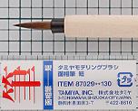 AC1641  Blunt Brush S