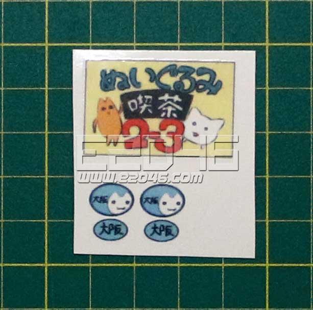 Osaka and Mihama Chiyo