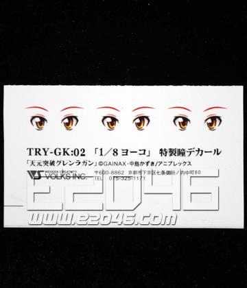 Yoko Box Band Ver.