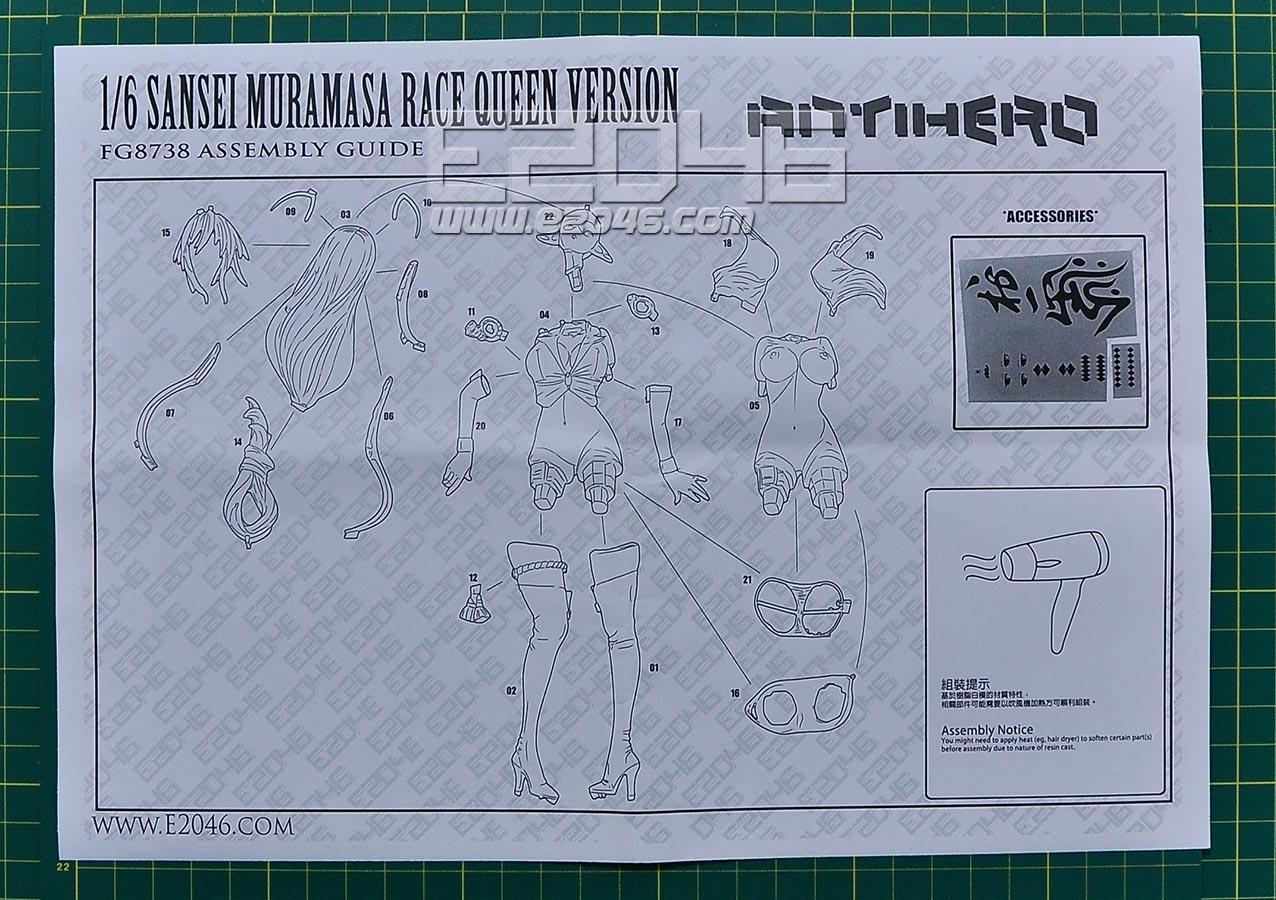 Sansei Muramasa Race Queen Version