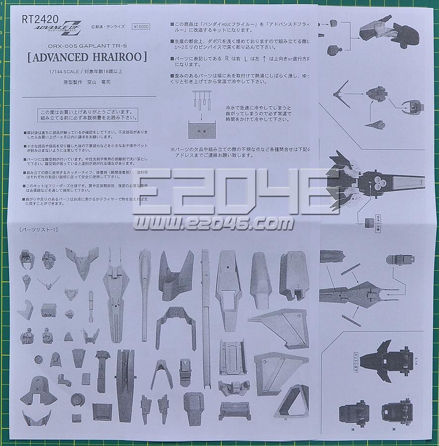 ORX-005 Gaplant TR-5 Advanced Hrairoo Conversion Parts