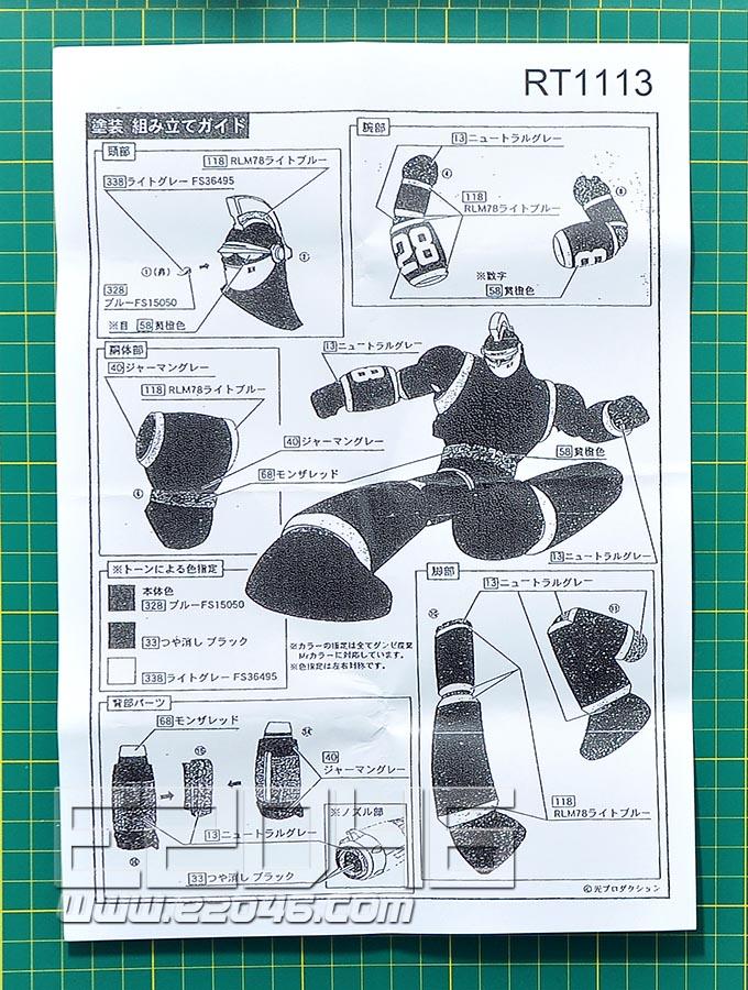 Tetsujin 28 Kicking