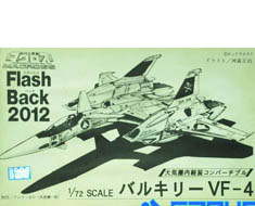 RT0973 1/72 Valkyrie VF-4