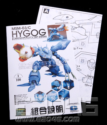 MSM-03C High-Gogg