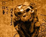 RT2069  River Child's  Mummy