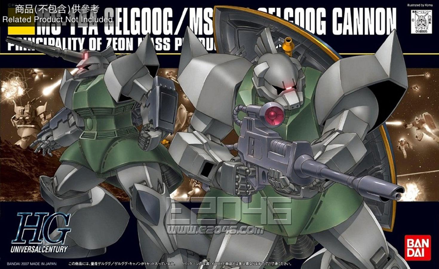 MS-14BR 勇士高機動型改改裝部件