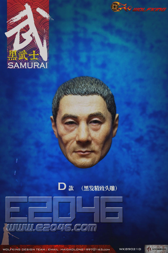 Samurai Head Black Hair D1 (DOLL)