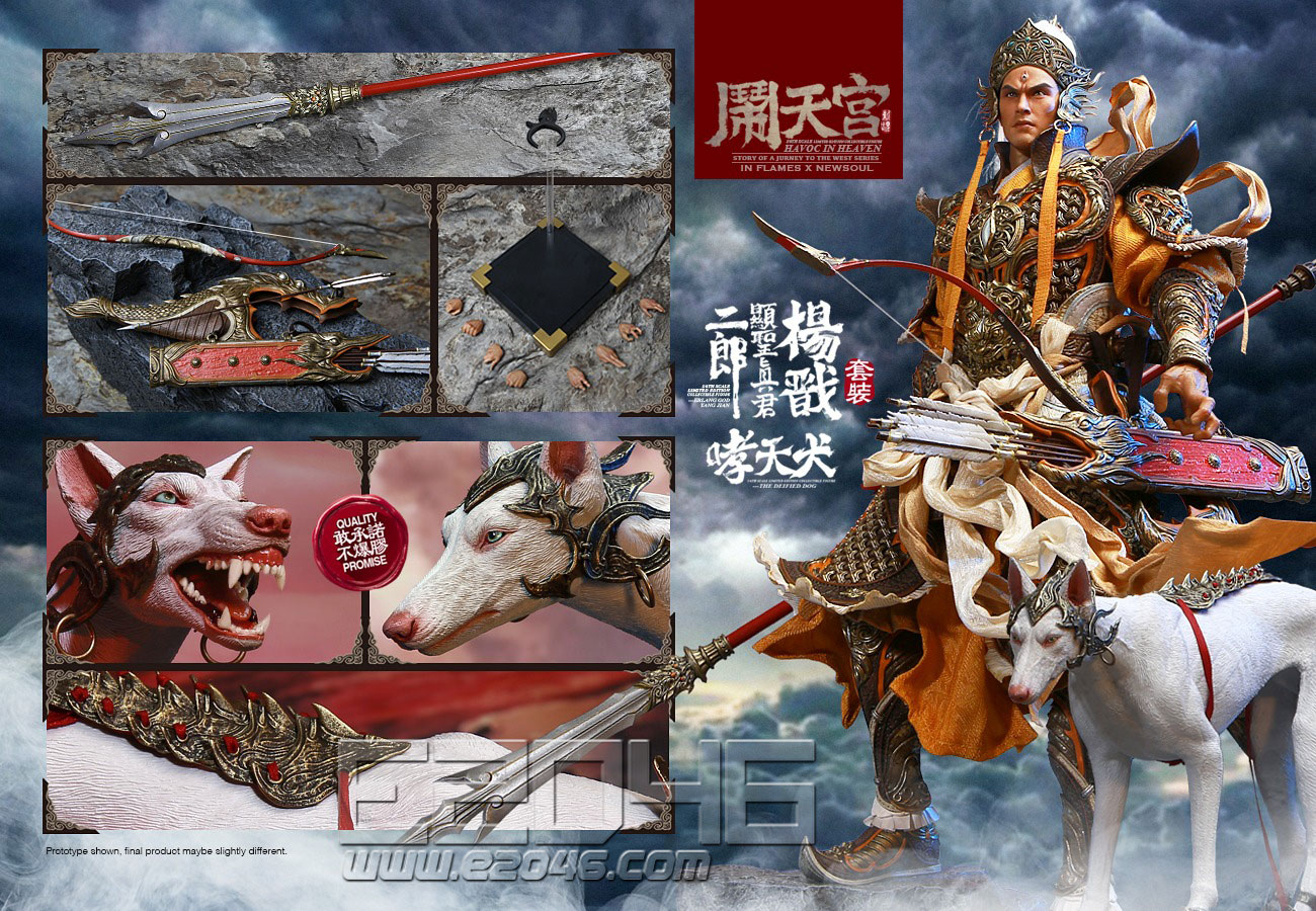 Yang Jian And The Deified Dog (DOLL)