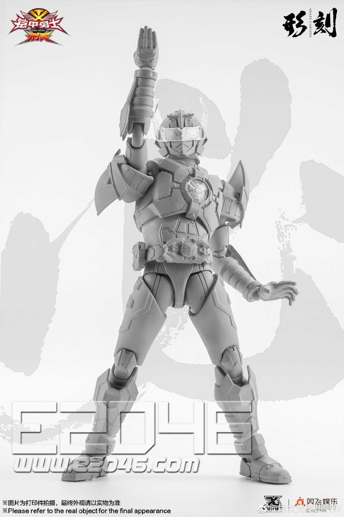 Xingtian Armor (DOLL)