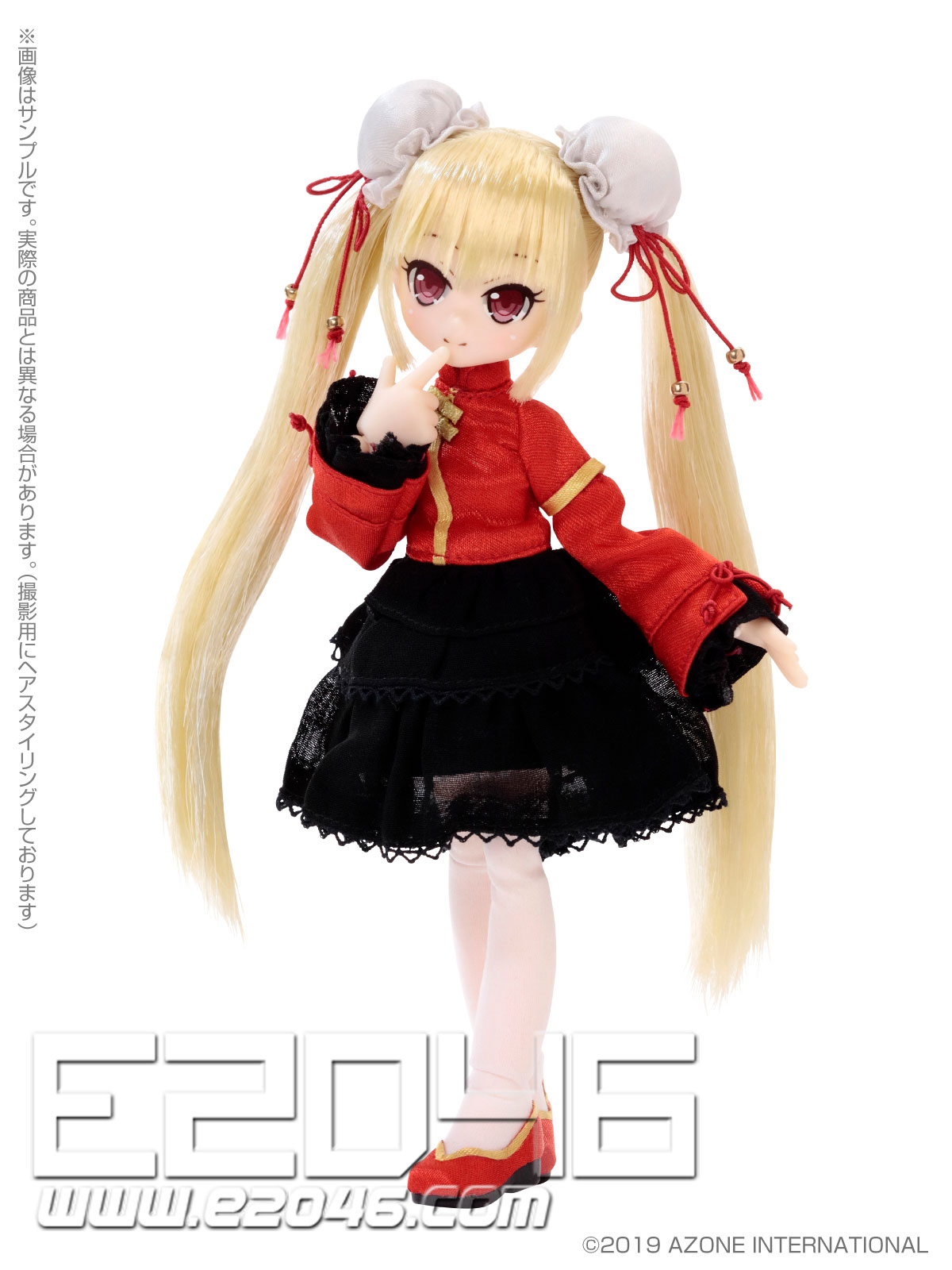 Luo (DOLL)