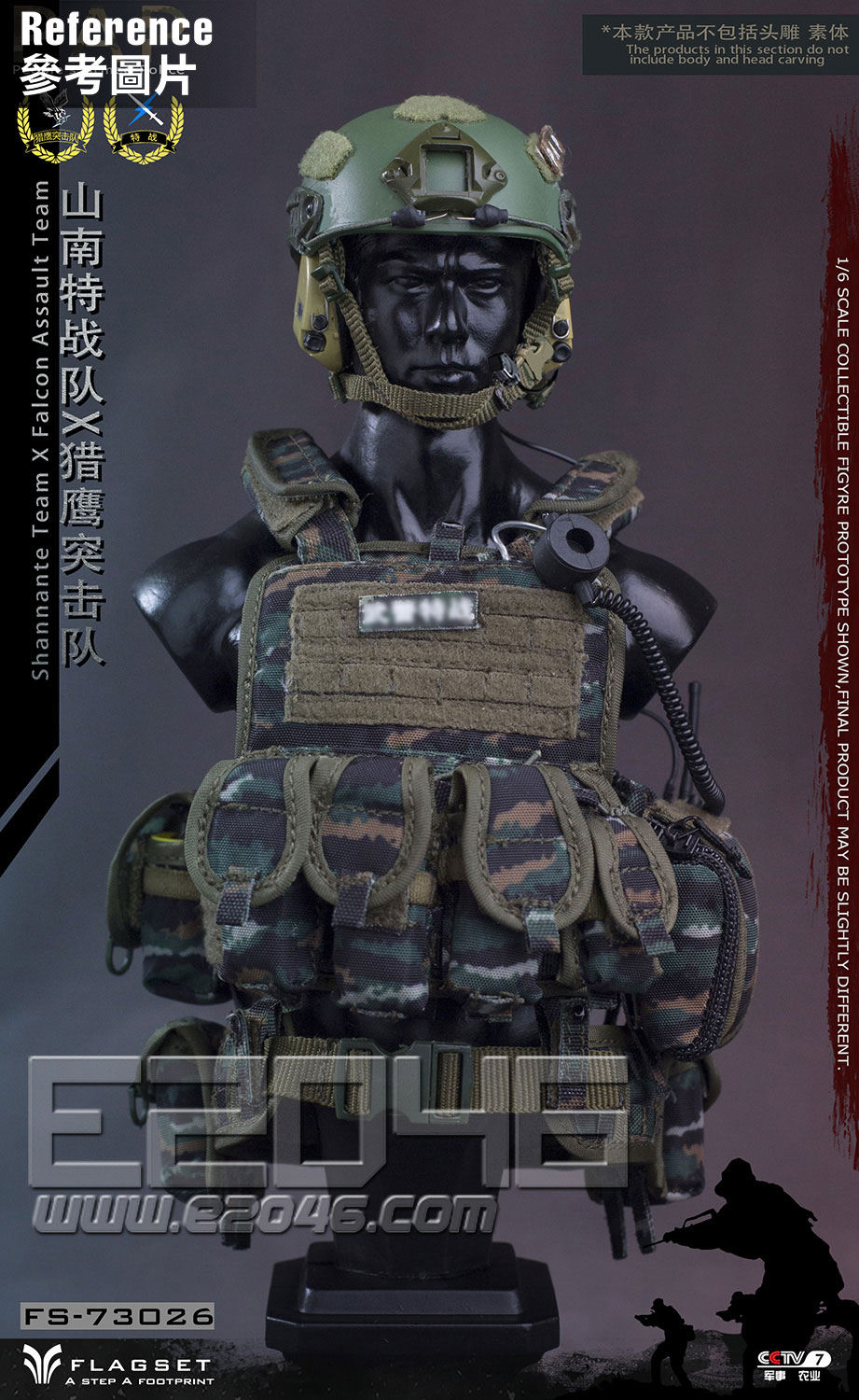 Falcon Assault Team Wudong Camouflage Suit (DOLL)