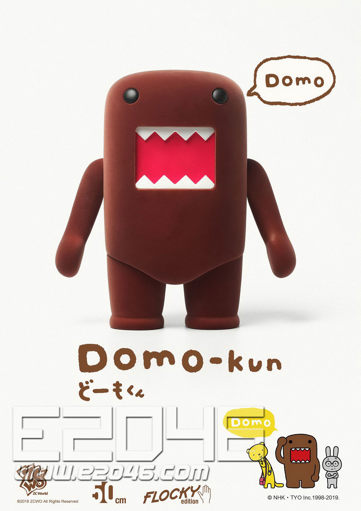 Domo Kun Brown (DOLL)