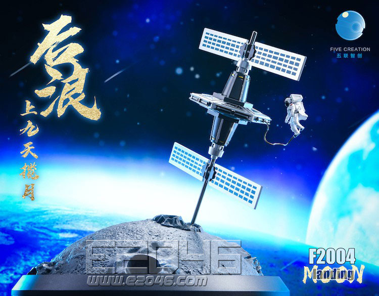 Moon Satellite Astronaut Model Decoration (DOLL)