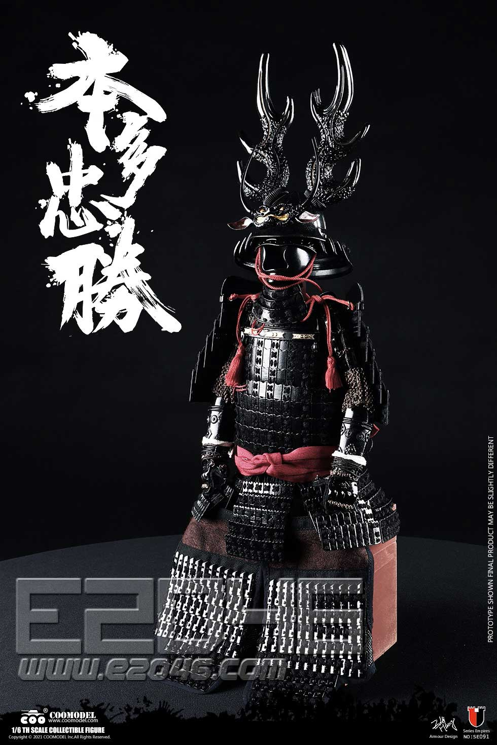 Honda Tadakatsu Deluxe Version (DOLL)